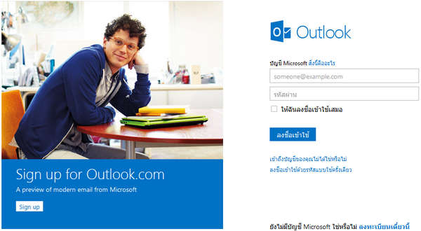 Upgrade hotmail to outlook.com