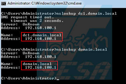 nslookup domain controller
