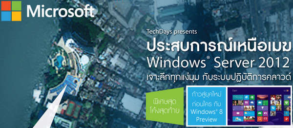 techdays-presents-windows-server-2012