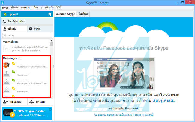 Windows Live contact in Skype