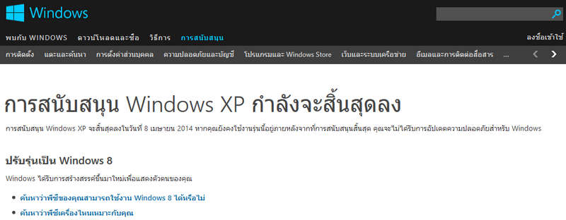 Windows XP Expire
