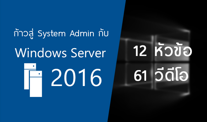 windows-server-2016-course-online