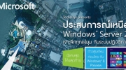 Techdays presents Windows Server 2012