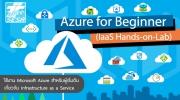 เรียน Microsoft Azure Online